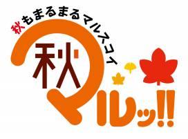 """「秋もまるまるマルスコイ""""秋マル!!""""」開催情報"""