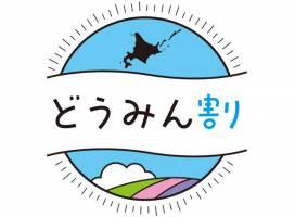 「新しい旅のスタイル」事業適用宿泊プラン 4/1(木)販売開始予定時間のお知らせ
