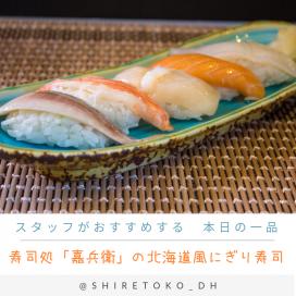 寿司処「嘉兵衛」の北海道風にぎり寿司