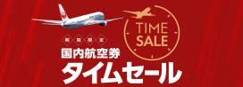 JALのタイムセールが8/3よりスタート!!