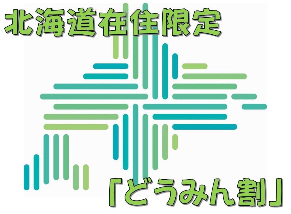 【北海道在住限定】第2回どうみん割販売開始日のお知らせ 独自の取り組み