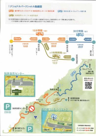 シャトルバス路線図