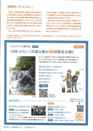 10/1~10/3限定 カムイワッカ湯の滝 一の滝より奥へ行くことができます