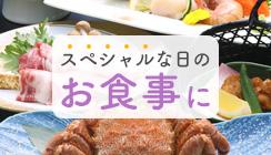 部屋食/ご宴会プラン
