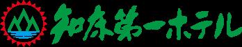 知床第一飯店